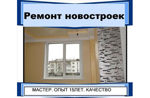 Ремонт квартир, домов, комнат. Опыт 15 лет. Качественная работа. - Ремонт, отделка в Алуште