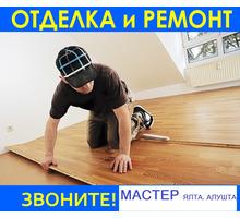 Ремонт квартир, домов, комнат. Опыт 15 лет. Качественная работа. - Ремонт, отделка в Крыму