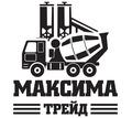 ООО «МАКСИМА ТРЕЙД» - производство, реализация бетонных и растворных смесей! - Бетон, раствор в Севастополе