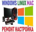 Профессиональный ремонт компьютеров, ноутбуков на дому. Установка Windows, Linux, Mac, Android. - Компьютерные услуги в Севастополе