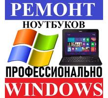 Ремонт, настройка ноутбуков, компьютеров., Windows. Профессионально. Выезд на дом. - Компьютерные услуги в Севастополе