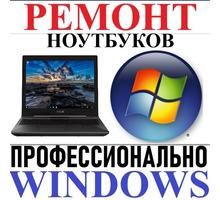 Профессиональный специалист по компьютерам. Ремонт. Настройка. Windows. Выезд. - Компьютерные услуги в Севастополе