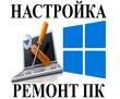 Настройка компьютеров, ноутбуков на дому. Ремонт. Установка Windows, Linux, Mac, Android., фото — «Реклама Севастополя»