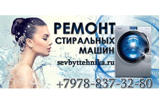 Ремонт стиральных машин на дому в день обращения - Ремонт техники в Севастополе