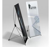 Мобильная стойка-паук  х-banner 800х1800мм. - Реклама, дизайн, web, seo в Севастополе
