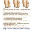 Оперативное лечение гинекомастии от 45 тыс руб - Медицинские услуги в Севастополе