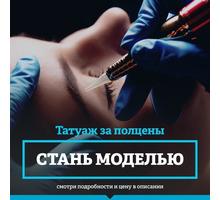 Перманентный макияж  (Татуаж) - Косметологические услуги, татуаж в Евпатории