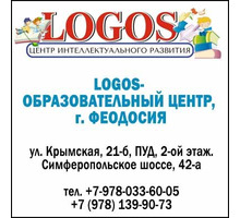 Образовательный центр «Логос» в Феодосии – высокое качество, гарантированный результат - Детские развивающие центры в Крыму