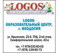 Образовательный центр «Логос» в Феодосии – высокое качество, гарантированный результат - Детские развивающие центры в Феодосии
