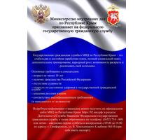 Министерство внутренних дел по Республике Крым - Государственная служба в Симферополе