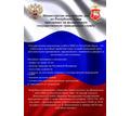 Министерство внутренних дел по Республике Крым - Государственная служба в Крыму