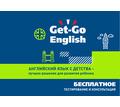 """Курсы английского """"Get-Go ENGLISH"""" для детей от 4 лет и школьников, в мини-группах и индивидуально - Языковые школы в Севастополе"""