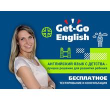 Немецкий язык для детей в мини-группах и индивидуально - Языковые школы в Севастополе