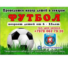 Футбол! Набор детей в футбольную секцию. - Детские спортивные клубы в Севастополе