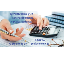 Правильное ведение бухгалтерии - залог Вашего УСПЕХА !!! - Курсы учебные в Крыму