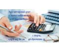 Правильное ведение бухгалтерии - залог Вашего УСПЕХА !!! - Курсы учебные в Керчи