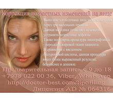 Возрастные изменения на лице - это поправимо! - Медицинские услуги в Симферополе