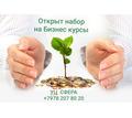 Открыт набор на Бизнес курсы - Курсы учебные в Керчи