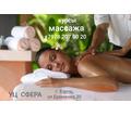 Наши курсы помогут быстро и качественно овладеть мастерством массажа. - Курсы учебные в Керчи