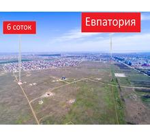 Продается земельный участок 6 соток в Евпатории - Участки в Евпатории
