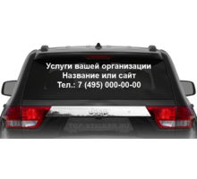 Наклейки на авто, уличные и офисные таблички - Реклама, дизайн, web, seo в Феодосии