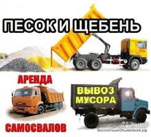 Продажа доставка песка речного морского по всему юбк(ялта.алушта.форос)вывоз мусора,грунта - Сыпучие материалы в Крыму