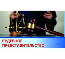Подготовка исковых заявлений, жалоб, претензий, ходатайств и др. Участие в судебных заседаниях - Юридические услуги в Симферополе
