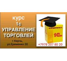 Приглашаем вех желающих на курс 1С: Управление торговлей. - Курсы учебные в Крыму