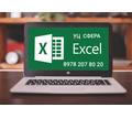 Мы научим Вас работать в Excel с максимальной эффективностью - Курсы учебные в Керчи