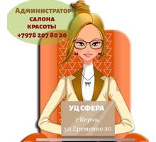 Стать ценным сотрудником и настоящим профессионалом в индустрии красоты - помогут наши курсы! - Курсы учебные в Крыму