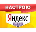 Продвижение сайта с помощью контекстной рекламы - Реклама, дизайн, web, seo в Симферополе