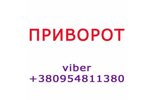 Пpивopoт. Качество. Гарантия. Симферополь - Гадание, магия, астрология в Севастополе