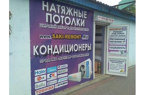 Продажа и установка ( монтаж ) кондиционеров в Саках. - Кондиционеры, вентиляция в Саках