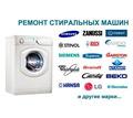 Ремонт стиральных машин на дому Керчь - Ремонт техники в Керчи