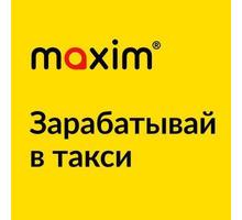 Водитель такси (категория В, ежедневный доход) - Автосервис / водители в Керчи