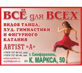 Товары для танцев и художественной гимнастики в Симферополе – магазин «Артист»: огромный выбор! - Танцевальные студии в Симферополе