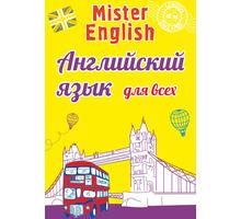 """Курсы английского языка """"Mister English"""" - Языковые школы в Севастополе"""