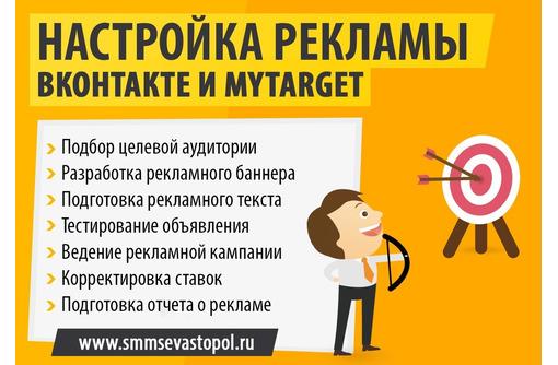 Реклама Вконтакте в Севастополе (Настройка и ведение таргетированной рекламы VK ) - Реклама, дизайн, web, seo в Севастополе