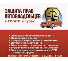 Автоюрист, представительство в судах всех инстанций - Юридические услуги в Бахчисарае