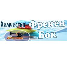 Химчистка, реставрация подушек в Евпатории – всегда отличный результат по доступной цене! - Клининговые услуги в Крыму