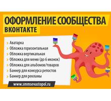 Оформление сообщества / группы Вконтакте в Севастополе и Крыму - Реклама, дизайн, web, seo в Севастополе