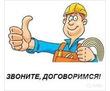 Частный мастер.Ремонт и отделка квартир., фото — «Реклама Севастополя»