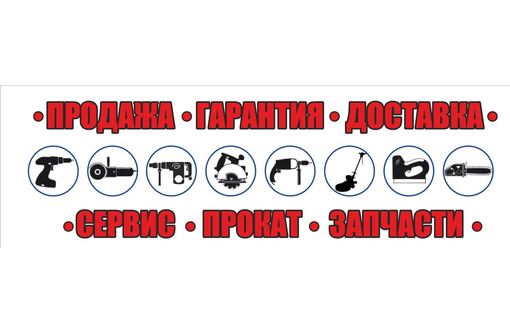Торговый представитель по продаже электроинструмента - Менеджеры по продажам, сбыт, опт в Феодосии