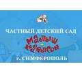 Частный детсад в Симферополе – «Малыш и Карлсон». С заботой о ваших детях! - Детские развивающие центры в Симферополе