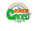 """Логопедический клуб """"Родное слово"""" в Севастополе – : развиваем речь правильно - Детские развивающие центры в Севастополе"""