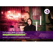 Ясновидящая высшей квалификации участница БИТВЫ ЭКСТРАСЕНСОВ - Гадание, магия, астрология в Черноморском