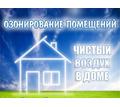 Озонирование квартир и промышленных помещений - Клининговые услуги в Керчи