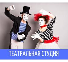 """Театральная студия """"УСПЕХ"""" ост. Океан 4-12 лет. - Детские развивающие центры в Севастополе"""