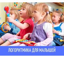 """Логоритмика для малышей 2-4 года. Студия """"УСПЕХ"""" ост. Океан - Детские развивающие центры в Севастополе"""