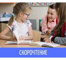 Скорочтение  (ост. Океан) - Детские развивающие центры в Севастополе